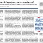 2014_10_23_Faradge LePen kai Louke sernoun ton xoro stin Evropi_Athens Voice_Evropi_evroskeptikismos
