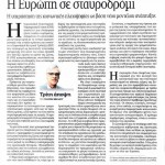 2014_10_23_I Evropi se stavrodromi_Ta Nea_Evropi_laikismos_neofileleftherismos
