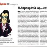 2014_10_23_I dimokratia os epitheorisi_To Pontiki_dimokratia_laikismos_tilelaikismos_laiki dexia