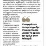 2014_10_23_Metarrythmistes laikistes_Ethnos_laikismos_antilaikismos