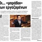 2014_10_24_Oi mpravoi ton ergazomenon_Efimerida ton syntakton_antilaikismos_SYRIZA_laikismos
