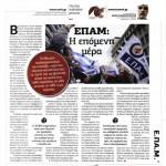 2014_10_26_EPAM i epomeni mera_To Xoni_laikismos