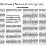 2014_10_26_Exei mellon i dexia os eniaia parataxi_Kontranews_laiki dexia_laikismos