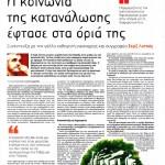 2014_10_26_I koinonia tis katanalosis eftase sta oria tis_I Epoxi_dimokratia