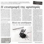 2014_10_26_Meta tin apodomisi_Avgi_aristera_laos
