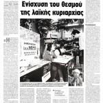 2014_10_29_Enisxisi tou thesmou tis laikis kyriarxias_Elefterotypia_dimokratia_laiki kyriarxia