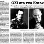 2014_10_29_Oxi sti nea katoxi_Kontranews_laikismos_elit_mme_laiki dexia_B