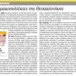 2014_10_30_Oi rakosyllektes tis Thessalonikis_Aggelioforos_metadimokratia_antilaikismos