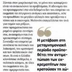 2014_10_31_Kindinos palinorthosis_Ethnos_antilaikismos_pelateiako systima_mnimonio