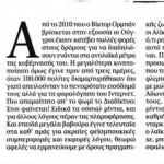 2014_10_31_Laikismos kai like-ismos_Ta Nea_laikismos_mme_tilelaikismos