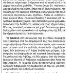 2015_05_05_Syzitiseis stin EE gia to metanasteftiko_Estia_metanastefsi_Evropi_A