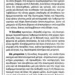 2015_05_05_Syzitiseis stin EE gia to metanasteftiko_Estia_metanastefsi_Evropi_B