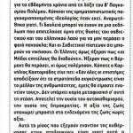2015_05_06_Enas synithismenos politis_Avgi_laikismos_elit