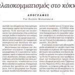 2015_05_06_Palaiokommatismos sto kokkino_Kathimerini_laikismos_antilaikismos_SYRIZA_pelateiako systima