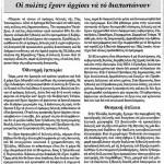 2015_05_07_Olethrio lathos itan oi ekloges_Estia_antilaikismos_dimokratia