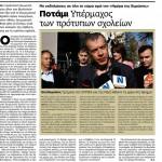 2015_05_07_Potami ypermaxos ton protypon sxoleion_Makedonia_Potami_antilaikismos_Evropi