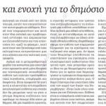 2015_05_09_Efthini kai enoxi gia to dimosio xreos_Kathimerini_antilaikismos_xreos