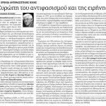 2015_05_09_Evropi tou antifasismou kai tis eirinis_Avgi_Evropi_aristera