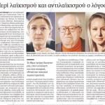 2015_05_09_Peri laikismou kai antilaikismou o logos_Kathimerini_Populismus_laikismos_antilaikismos