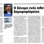 2015_05_10_I dimani enos pithanou dimopsifismatos_RealNews_dimopsifisma
