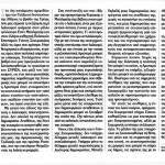 2015_05_10_Peri laikismou kai antilaikismou_To Vima_laikismos_antilaikismos_Populismus