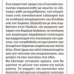 2015_05_10_Sto kalesma ton kairon_Kathimerini_antilaikismos_igetis_Evropi