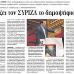 2015_05_12_Dixazei ton SYRIZA to dimopsifisma_Imerisia_dimopsifisma_SYRIZA