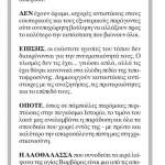 2015_05_12_Poios igeitai tis koinonias_Dimokratia (ef)_laos_ekklisia_igetis