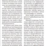 2015_05_12_To areiasto dimopsifisma_Kathimerini_dimopsifisma_dimokratia