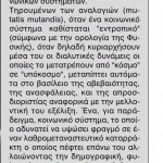2015_05_13_I arxi tou ypokosmou_Elefteri Ora_antilaikismos_aristeia_ethnikismos_metanastefsi