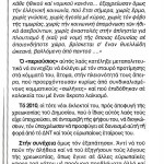 2015_05_14_I elliniki Nosos_Estia_antilaikismos_laikismos_ethnikismos