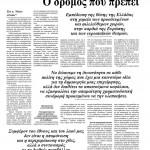 2015_05_16_O dromos pou prepei na akolouthisoums_Hellenic Mail_Evropi_Nea Dimokratia_A