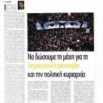 2015_05_17_Na dosoume ti maxi gia ti dimokratiki oikonomia kai tin politiki kyriarxia_Avgi_Evropi_dimokratia_laikismos_A