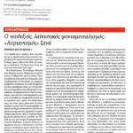 2015_05_17_O neodeios laikistikos fontamentalismos Avrianismos xana_Avgi_laikismos_antilaikismos