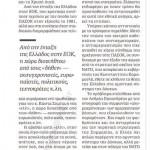 2015_05_17_Para tafta epizisame_Kathimerini_laos_elit_laikismos_Evropi