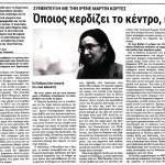 2015_05_17_Synentefxi me tin Irene Martin Kortes_Epohi_Ispania_laikismos_PODEMOS_A