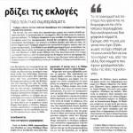 2015_05_17_Synentefxi me tin Irene Martin Kortes_Epohi_Ispania_laikismos_PODEMOS_B