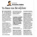 2015_05_17_To dikio tou Venizelou_Ethnos_antilaikismos_orthologismos