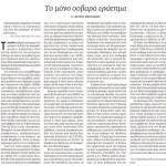 2015_05_17_To mono sovaro erotima_Kathimerini_antlikaikismos_Evropi_dimopsifisma