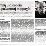 2015_05_17_Xame Pastor Aparaititi mia evreia kai plouralistiki symmaxia_Epoxi_Podemos_Ispania_laikismos_A