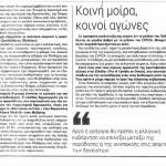 2015_05_17_Xame Pastor Aparaititi mia evreia kai plouralistiki symmaxia_Epoxi_Podemos_Ispania_laikismos_B
