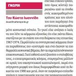 2015_05_18_I ora tis alitheias_Naftemporiki_antilaikismos_dimokratia