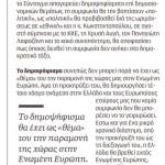 2015_05_19_O kafes kai i dimokratia_Kathimerini_antilaikismos_dimopsifisma_diimokratia