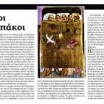 2015_05_20_Emeis oi anthropakoi_Ef ton syntakton_laikistiki texni