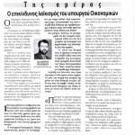 2015_05_20_O epikindynos laikismos tou ypurgu oikonomikon_Xrimatistirio_laikismos_antilaikismos