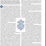 2015_05_21_Dimokratia katallili mono gia proskynaei leipsana_Athens Voice_antilaikismos_ethnikismos_ekklisia_dimokratia_aganaktismenoi