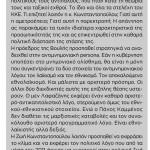 2015_05_21_Oi sxediasmoi tis proedrou tis voulis_Makedonia_ethnolaikismos_laikismos