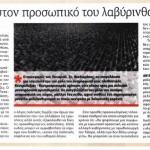 2015_05_22_Xamenos ston prosopiko tou lavyrintho_Ef ton Syntakton_Potami_laikismos