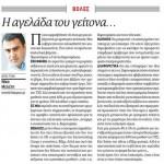 2015_05_23_I agelada tou geitona_Ethnos_laikismos_antilaikismos