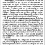 2015_05_23_O xorismos ekklisias kai kratous stin Ellada_Paron_antilaikismos_ekklisia